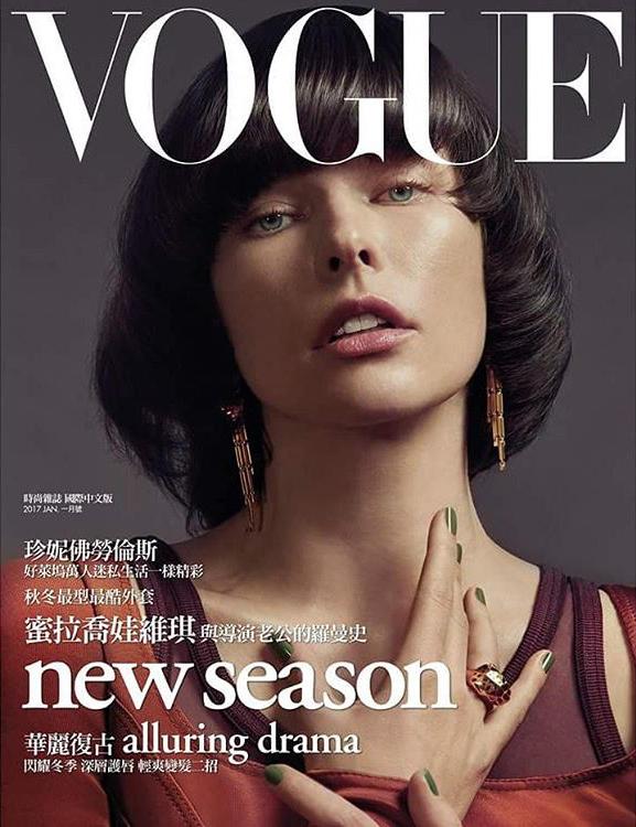 Milla Jovovich | Vogue Taiwan January 2017